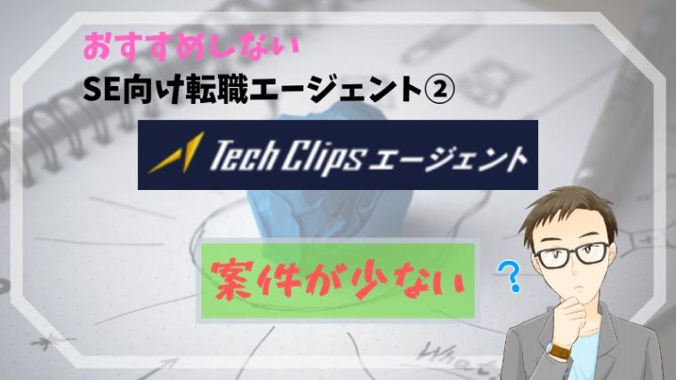 SEの転職エージェントでおすすめしない2、TechClipsエージェント