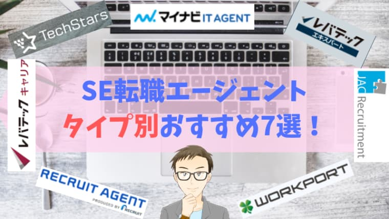SE転職エージェント-タイプ別おすすめ7選