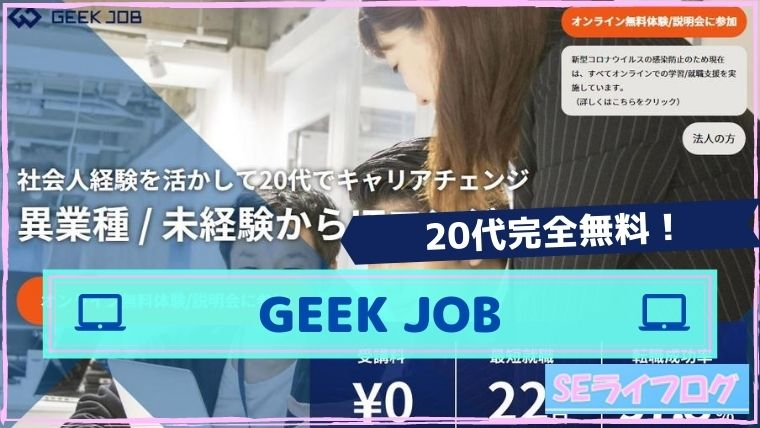 GEEK JOB