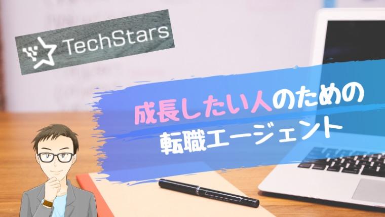 SE特化の転職エージェントおすすめNo.3:TechStarsAgent