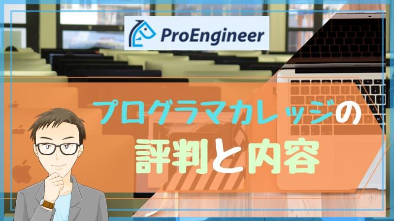 プログラマカレッジ