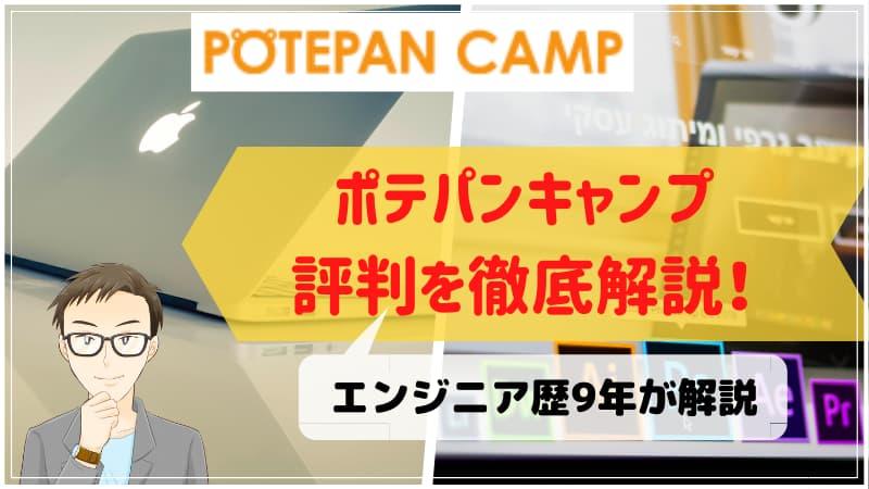 ポテパンキャンプの評判