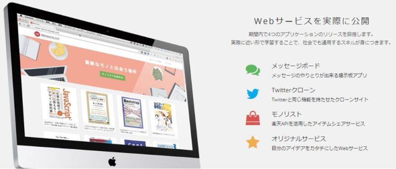 テックアカデミーWebアプリケーションコース