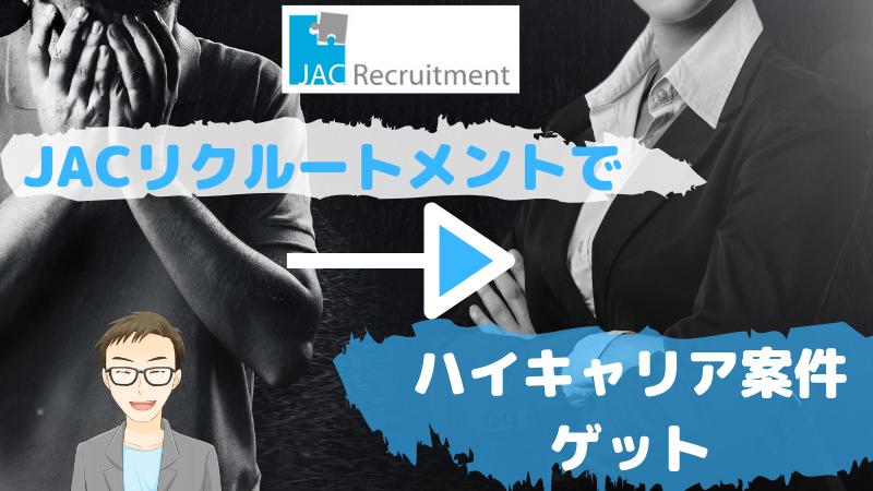 SEのハイキャリア向け転職エージェントおすすめ:JACリクルートメント