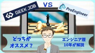GEEK JOB VS プログラマカレッジ