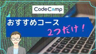 コードキャンプおすすめコース