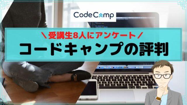 コードキャンプの評判