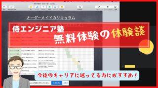 侍エンジニア塾の無料体験