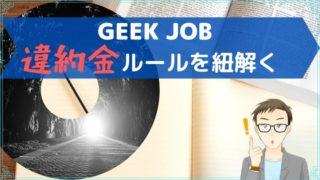 GEEK JOBの違約金ルール