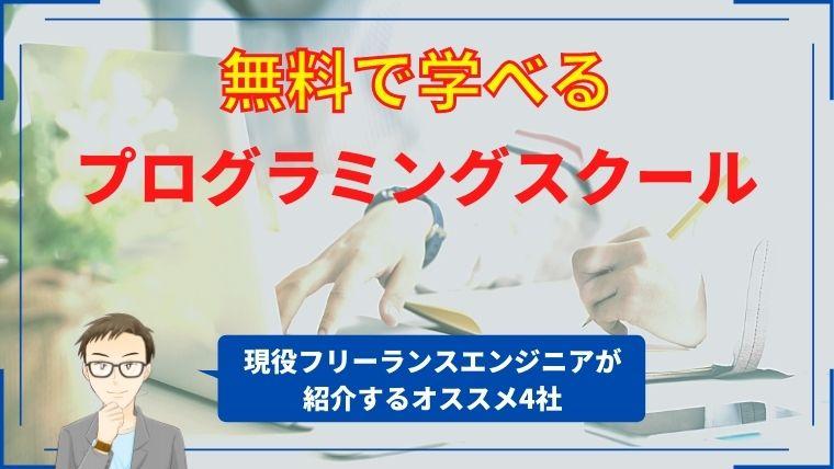 無料プログラミングスクール