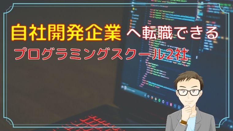 自社開発プログラミングスクール