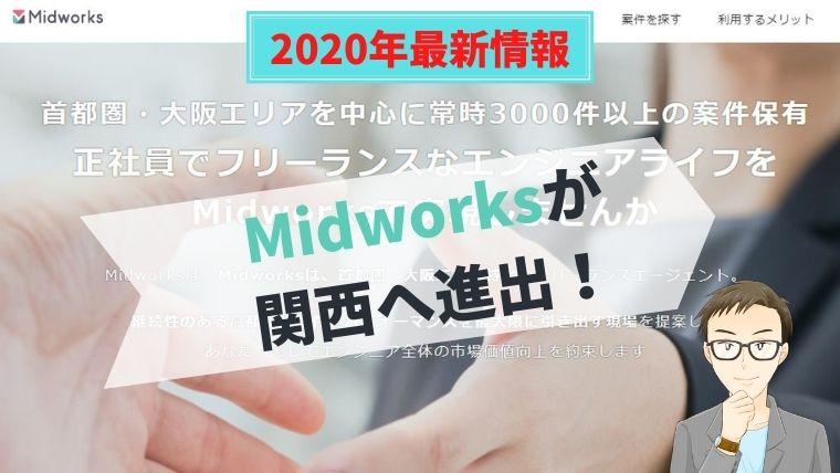 Midworks大阪