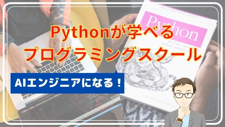 Pythonが学べるプログラミングスクール