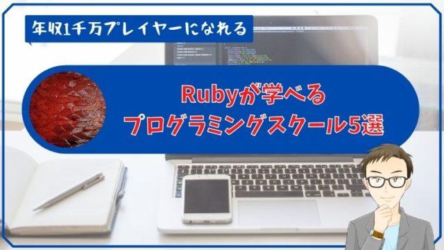 Rubyプログラミングスクール