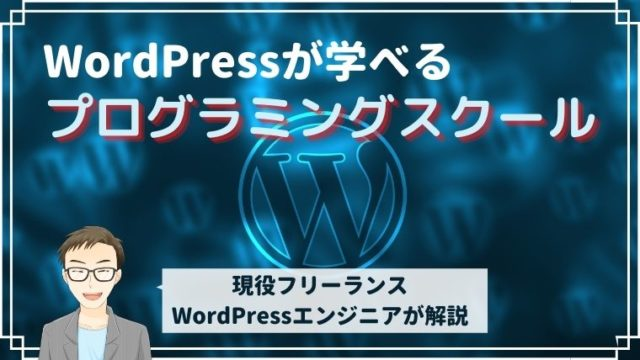 WordPressが学べるプログラミングスクール
