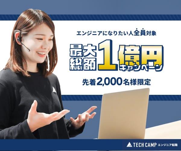 テックキャンプキャンペーン