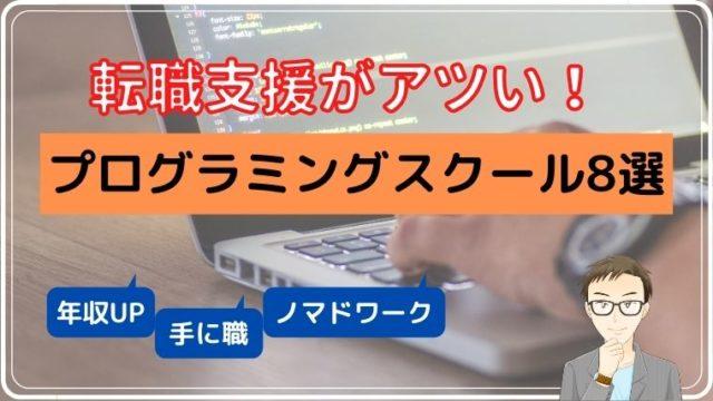 転職支援がアツいプログラミングスクール