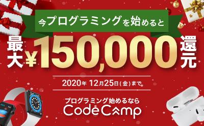 コードキャンプキャンペーン