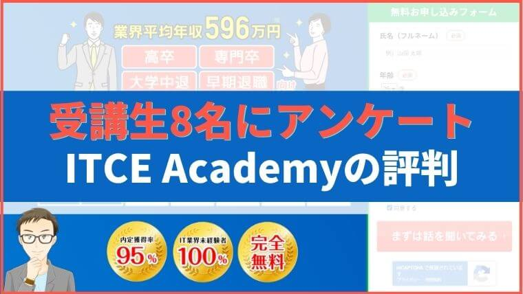 ITCE Acacemy